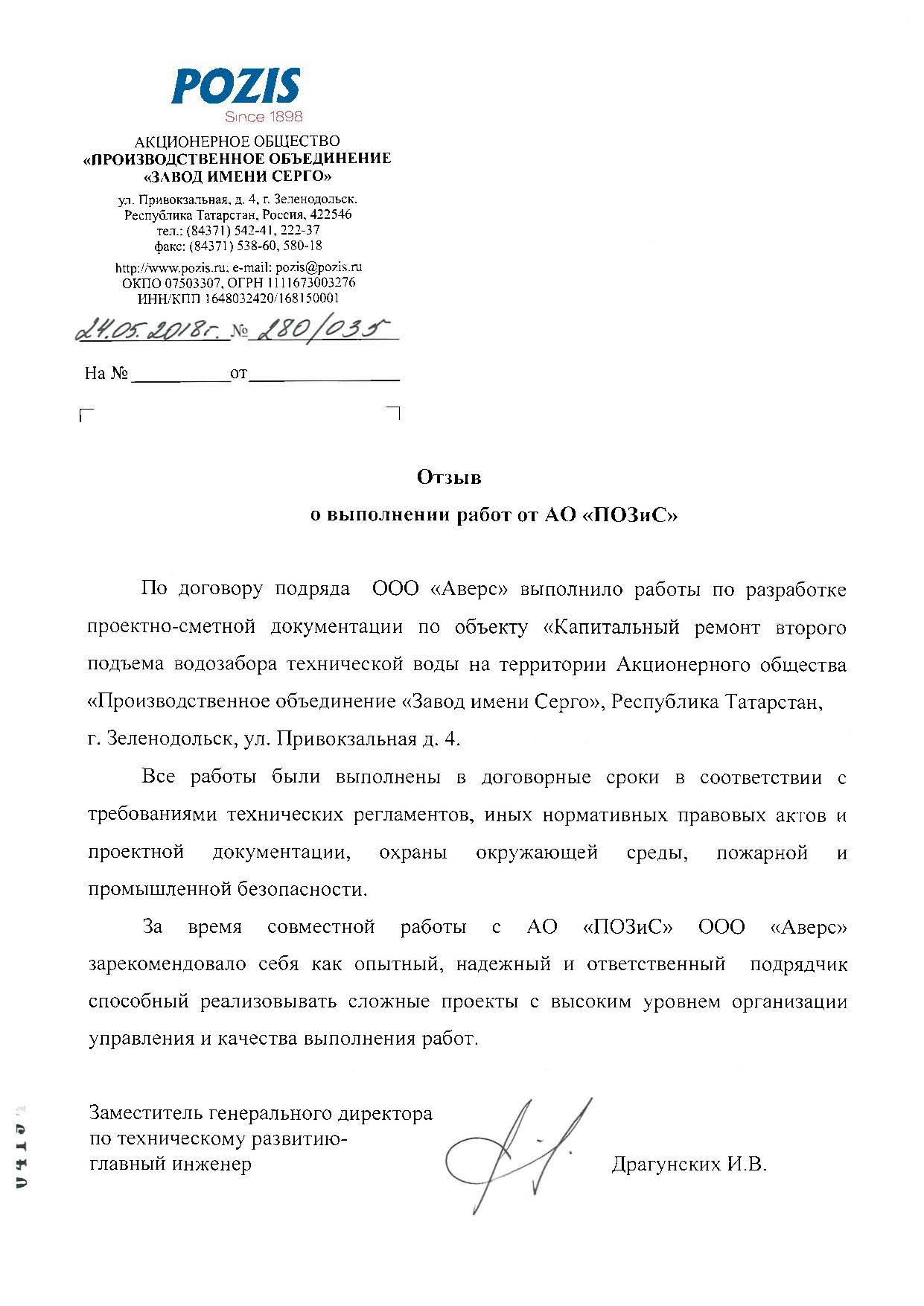 "отзыв АО ""ПОЗиС"""