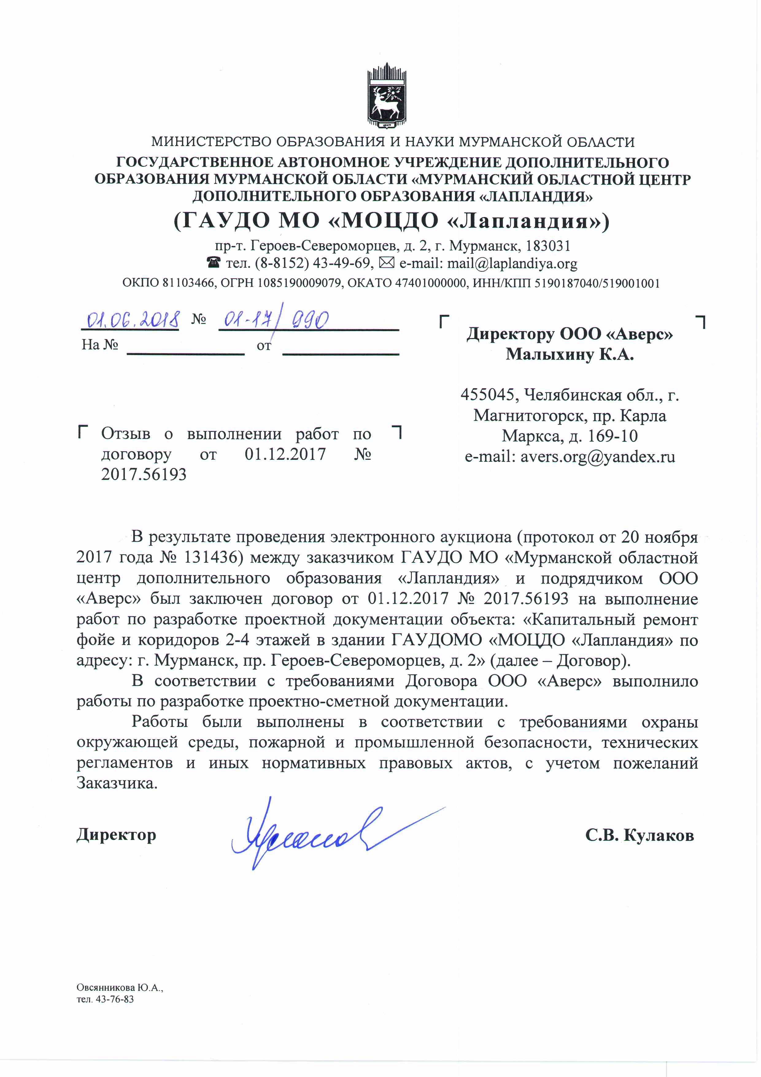 отзыв ГАУДО МО «МОЦДО «Лапландия»