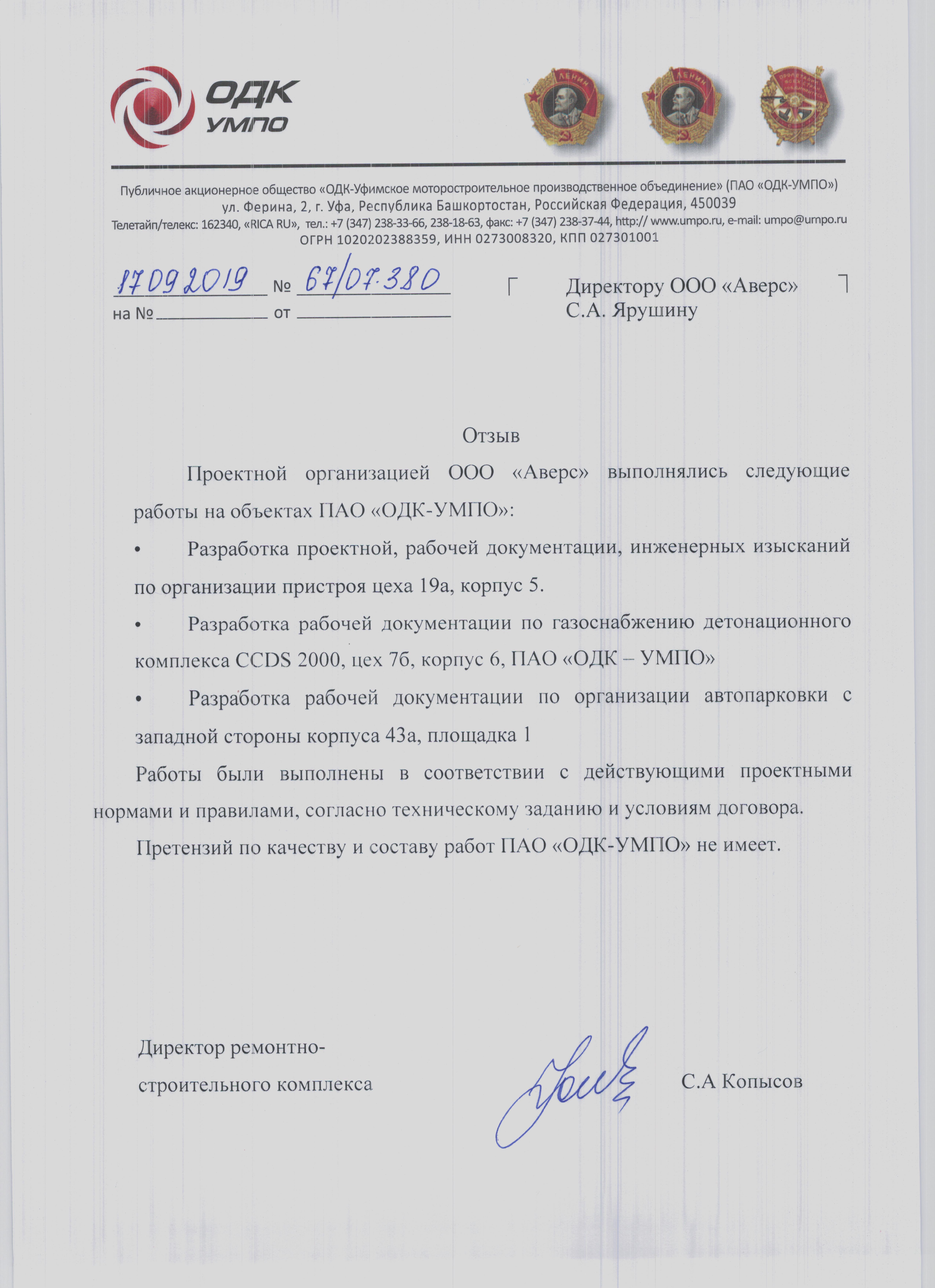 "отзыв ПАО «ОДК-УМПО"""