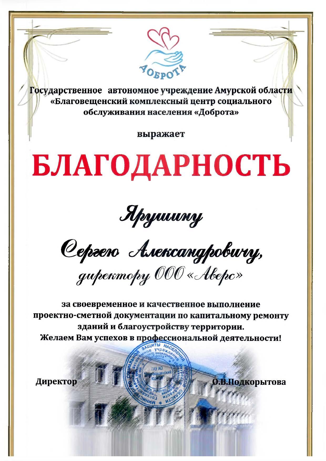 отзыв ГАУ АО «Благовещенский КЦСОН»