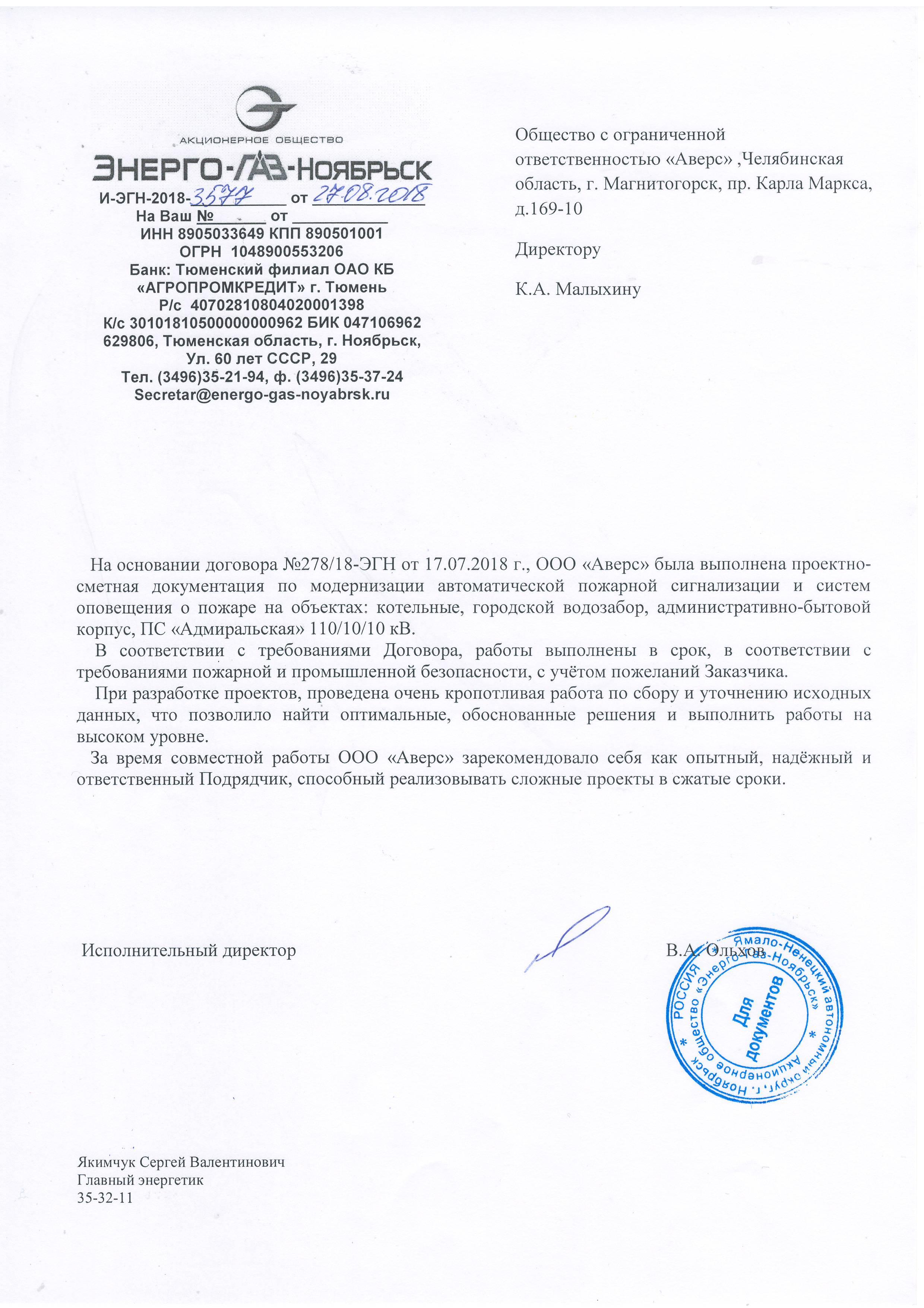отзыв АО «Энерго-Газ-Ноябрьск»
