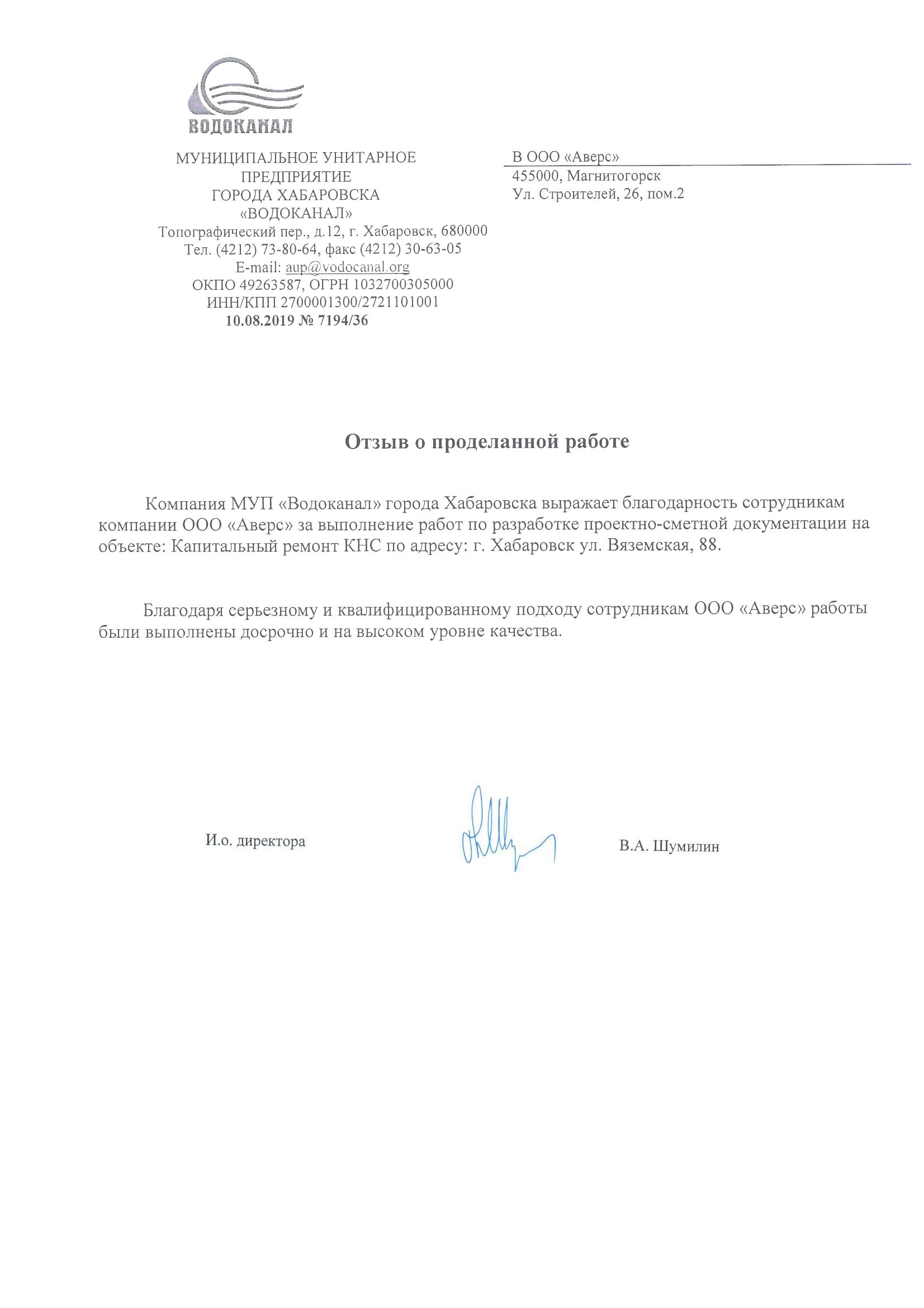 отзыв МУП города Хабаровска «Водоканал»